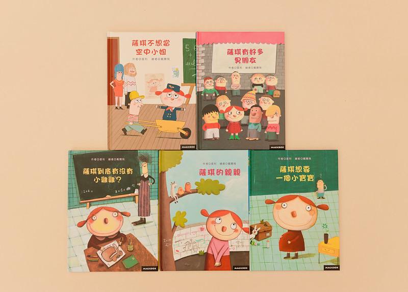 9薩琪性別教育圖畫書套書(五本) (2)