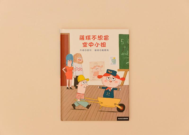9薩琪性別教育圖畫書套書(五本) (3)