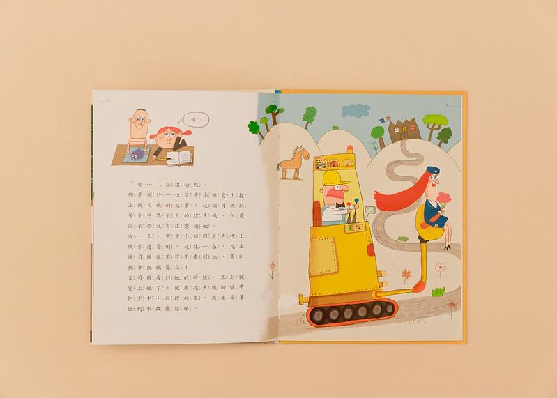 9薩琪性別教育圖畫書套書(五本) (4)