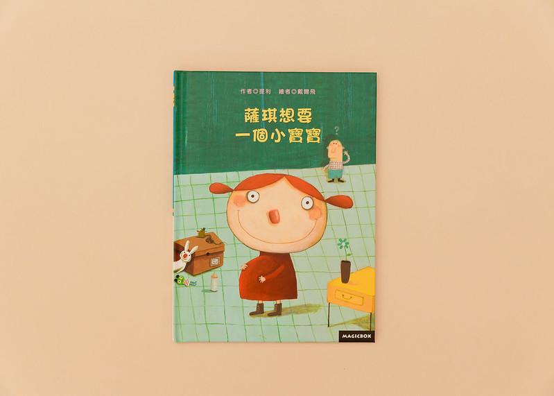 9薩琪性別教育圖畫書套書(五本) (9)