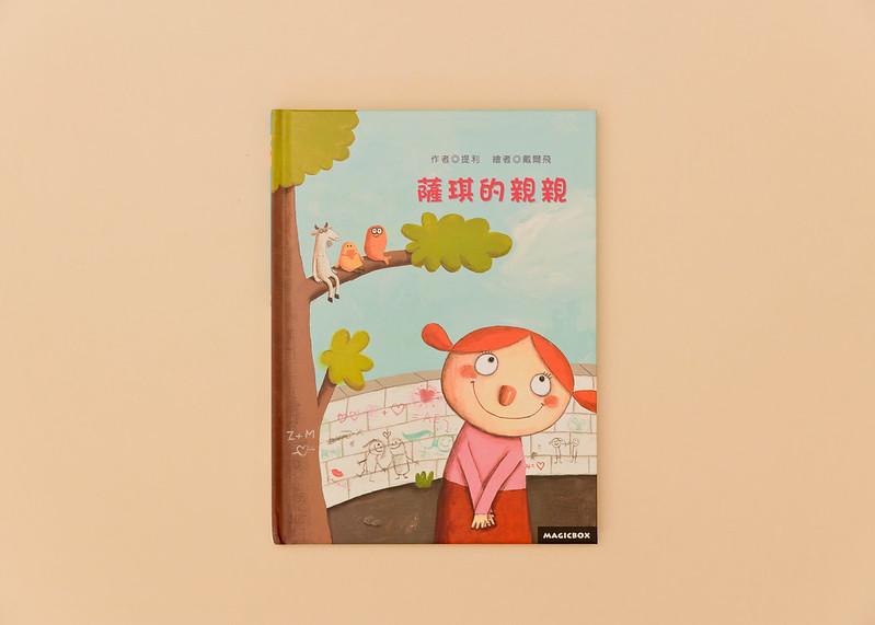9薩琪性別教育圖畫書套書(五本) (11)