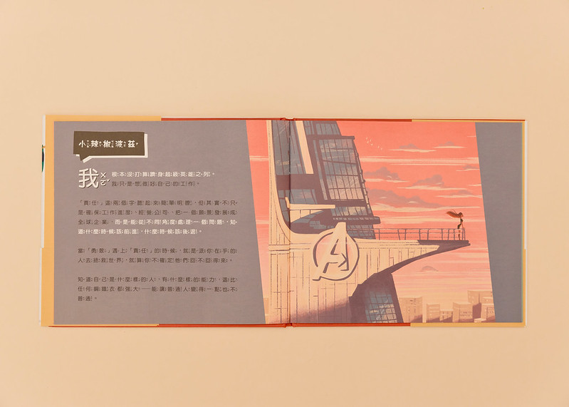 12漫威英雄繪本★-驚奇隊長:怎樣才算英雄 (2)