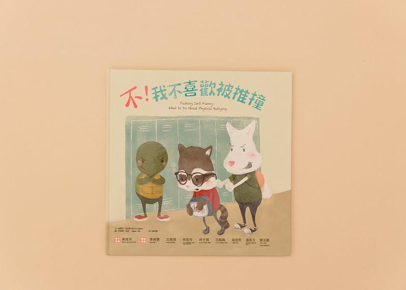 15遠離霸凌・保護自己★4本合購 (5)