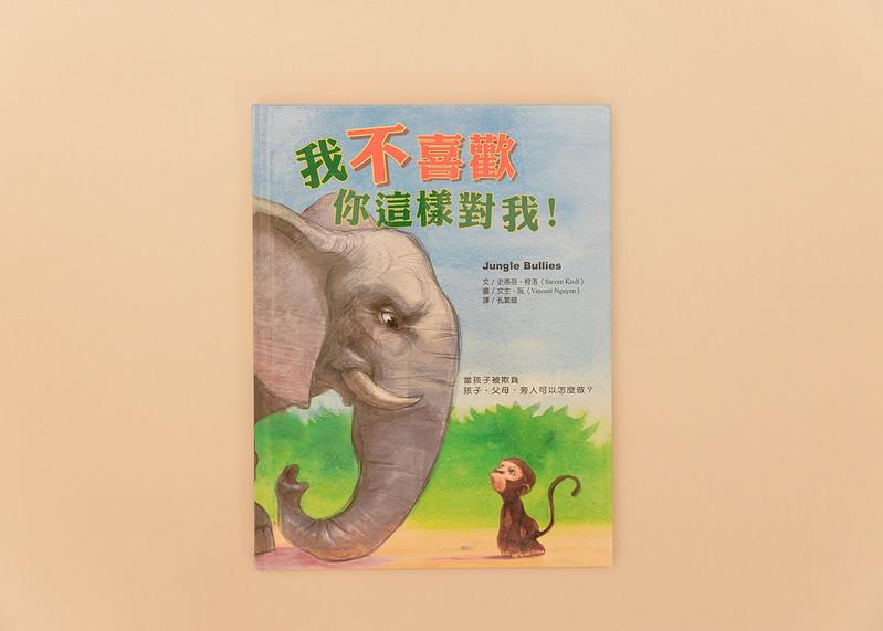 16教孩子如何保護自己套書(4本 (2)