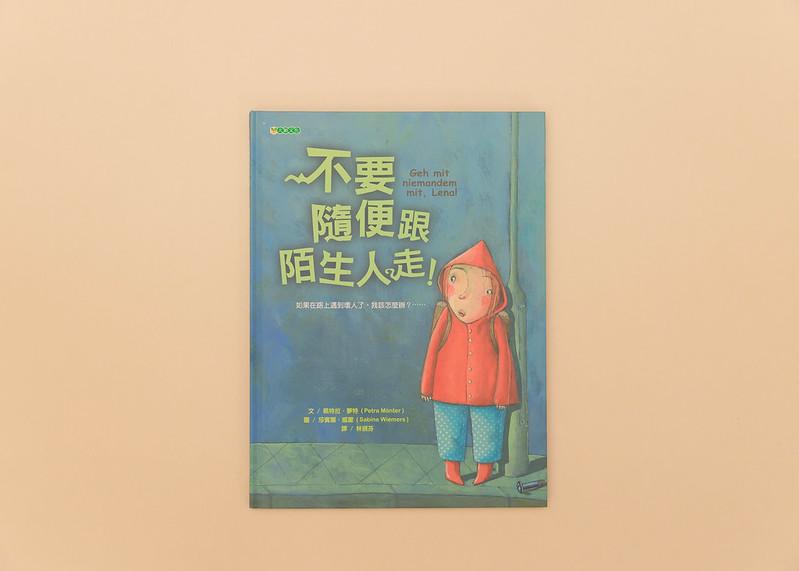 16教孩子如何保護自己套書(4本 (5)