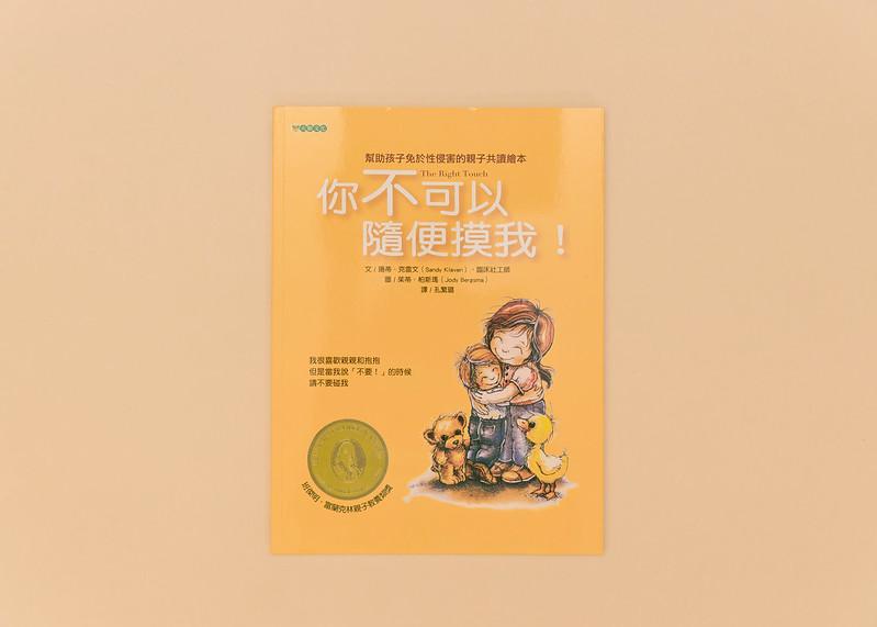16教孩子如何保護自己套書(4本 (8)