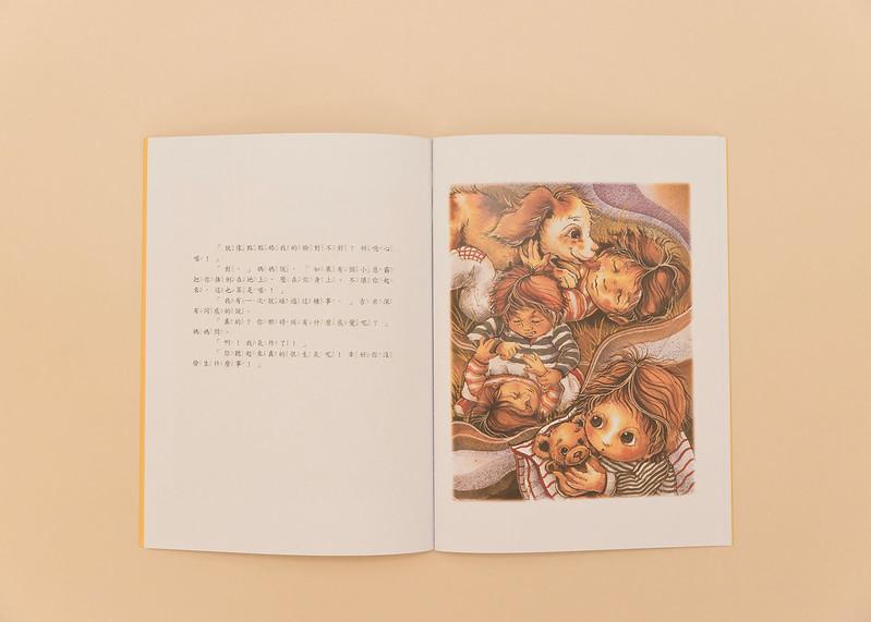 16教孩子如何保護自己套書(4本 (10)