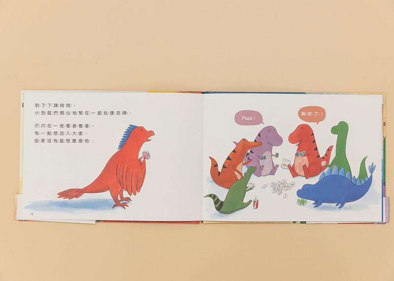 23萌萌與他的恐龍朋友3:小惡魔來報到 (2)