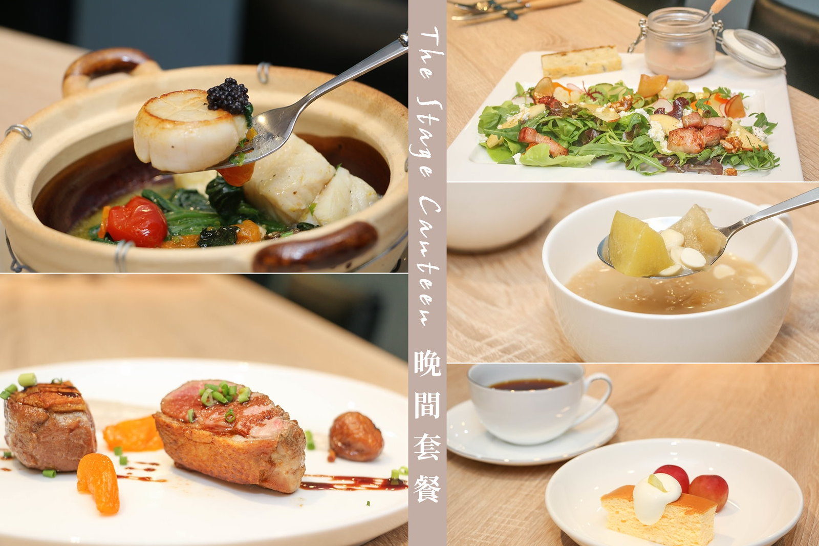 The Stage Canteen。只有10個座位的義式地中海料理,宛若私廚料理般親切溫馨 @J&A的旅行