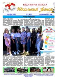 Сентябрь 2020г. №6(135) стр. 1