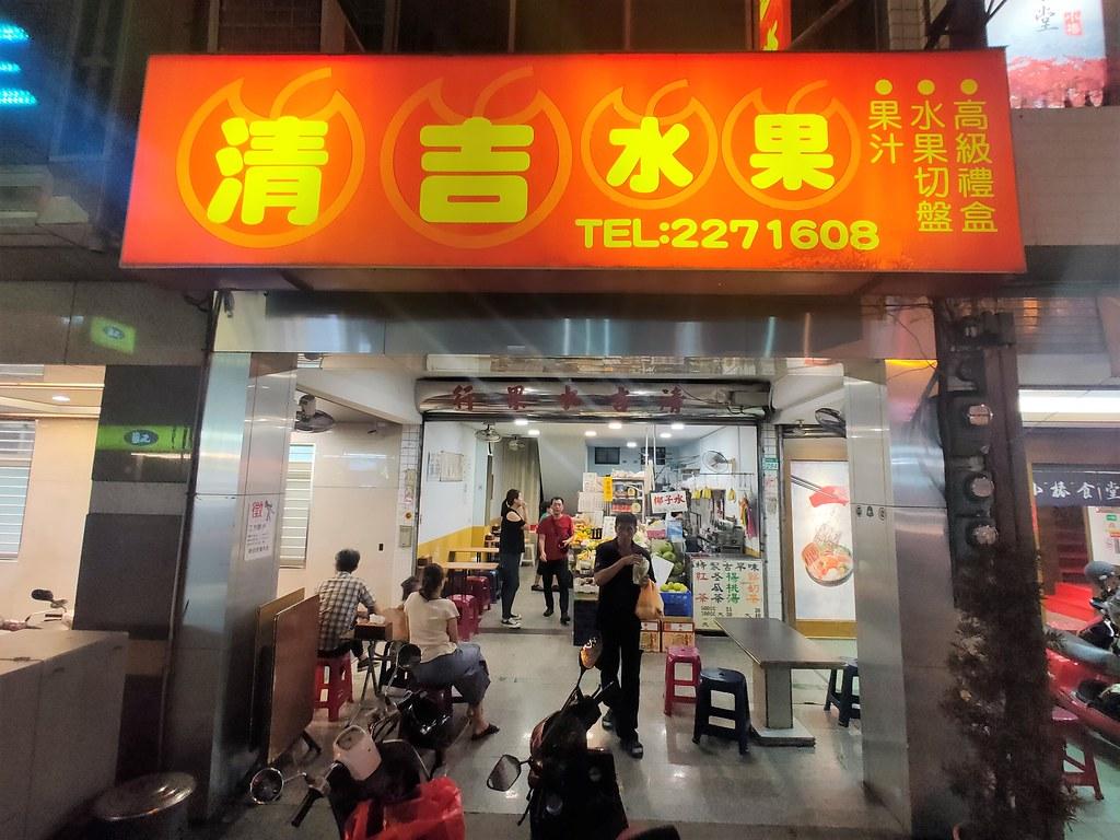中西區青吉水果 (1)