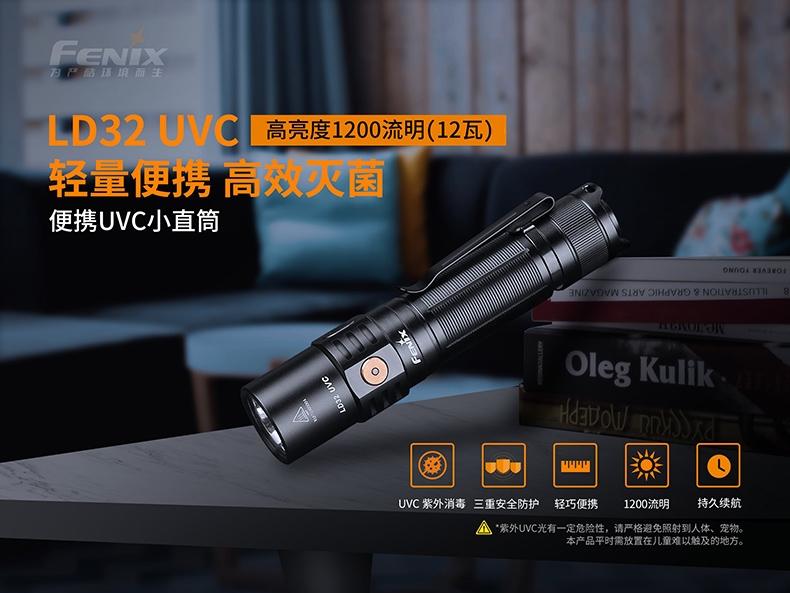 Fenix LD32 UVC 1200流明  LITEON 10mW UV-C LED -1