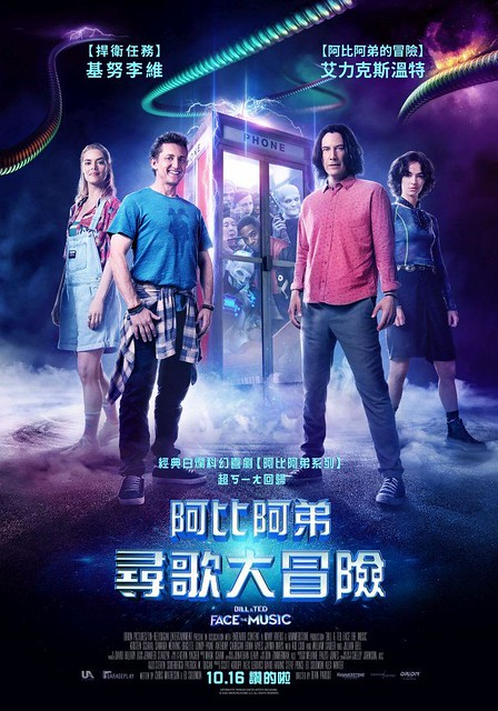 The movie posters & the stills of US Movie 《阿比阿弟尋歌大冒險》(Bill & Ted Face The Music) is launching on Oct 16, 2020 in Taiwan.