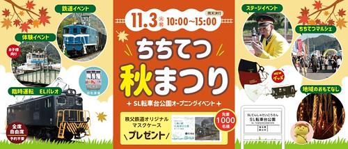 11/3(火・祝)「ちちてつ秋まつり~SL転車台公園オープン記念イベント~」開催