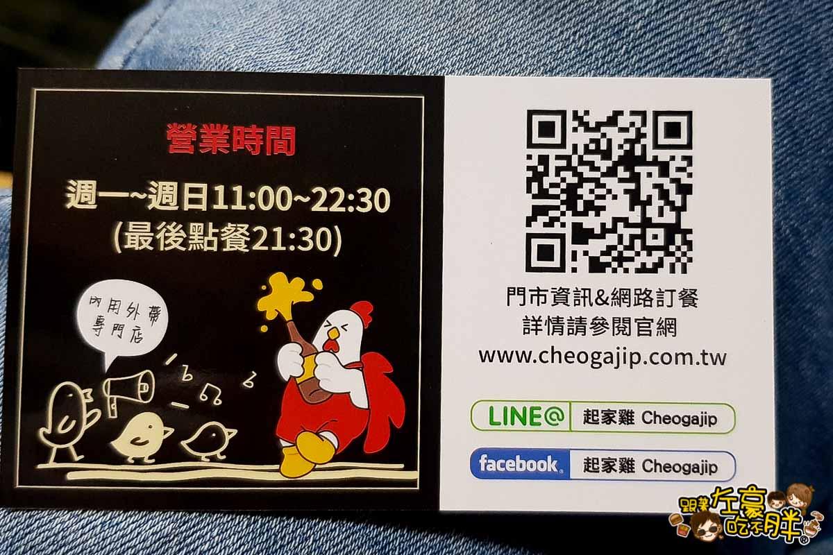 起家雞Cheogajip -23