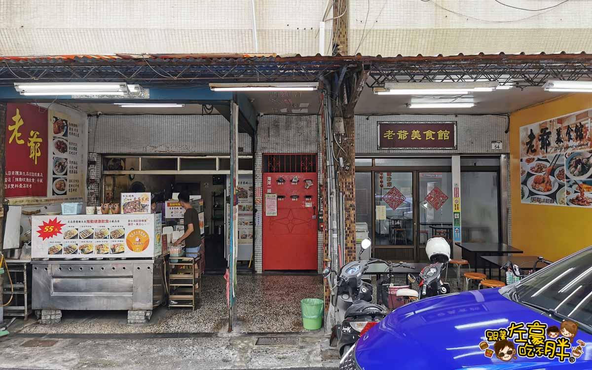 老爺美食館 香茅豬肉片-43