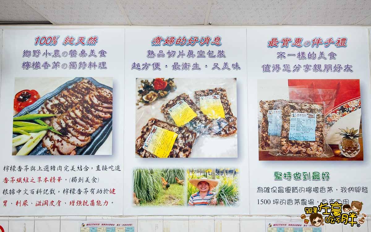 老爺美食館 香茅豬肉片-4