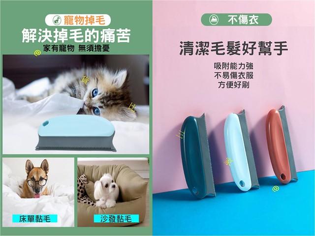 多功能刷毛器 除毛刷 寵物清潔 去毛梳 黏毛刷 打掃用具 齒刷 沙發 地毯 床包 衣服 床上 毛器