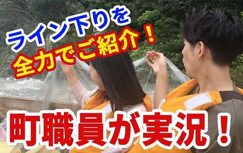 【YouTube】「ながとろ役場チャンネル」にて長瀞ラインくだりをご紹介いただきました☆長瀞町ふるさと納税応援動画