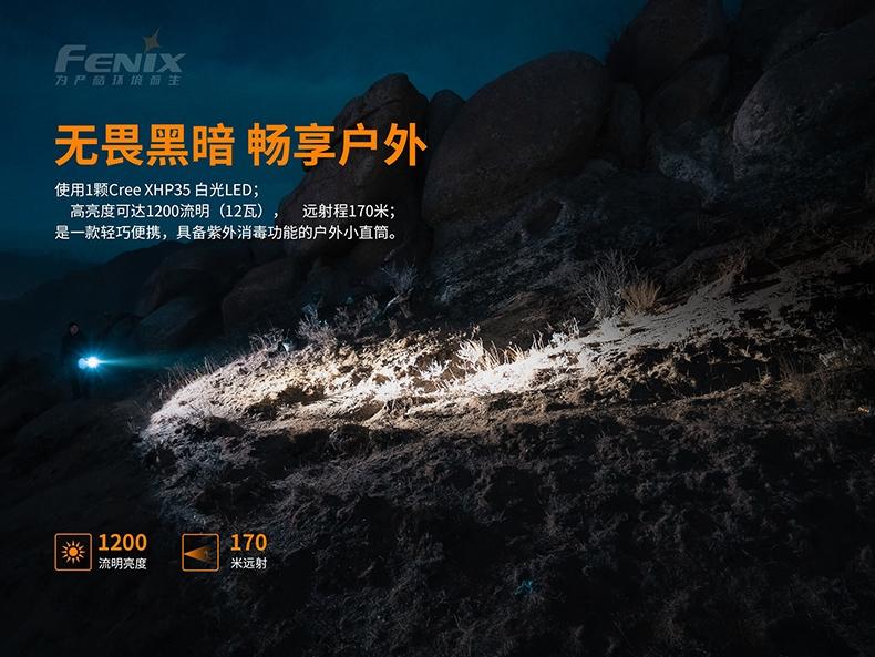 Fenix LD32 UVC 1200流明  LITEON 10mW UV-C LED -12