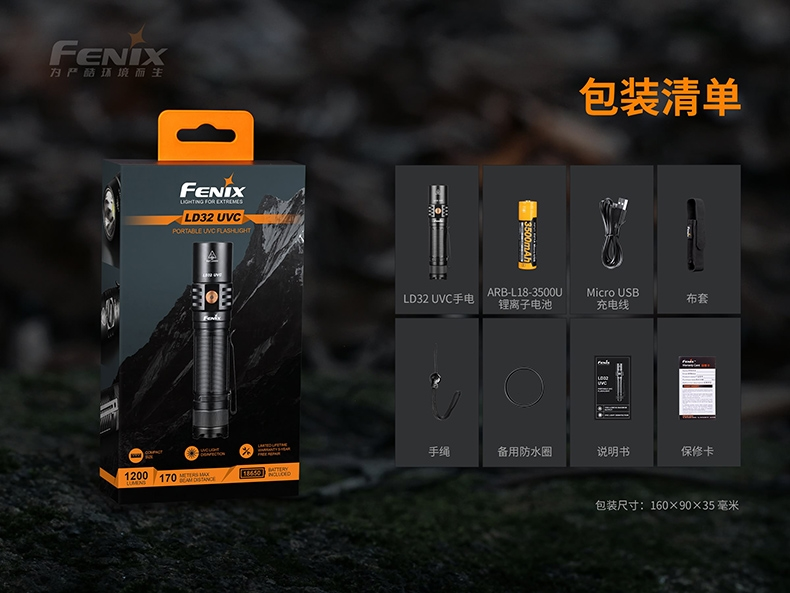 Fenix LD32 UVC 1200流明  LITEON 10mW UV-C LED -9