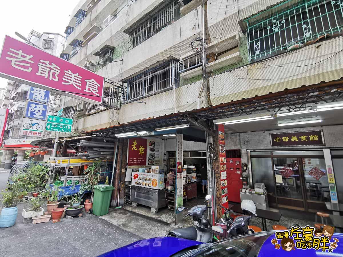 老爺美食館 香茅豬肉片-42