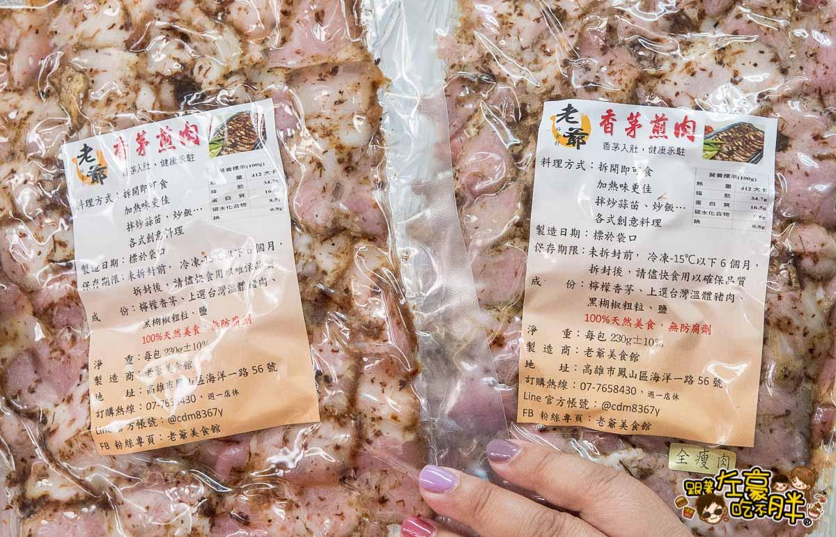老爺美食館 香茅豬肉片-49