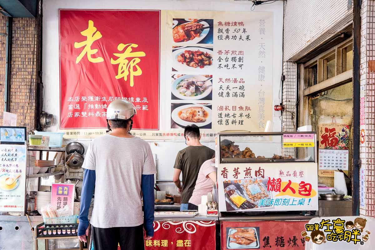 老爺美食館 香茅豬肉片-7