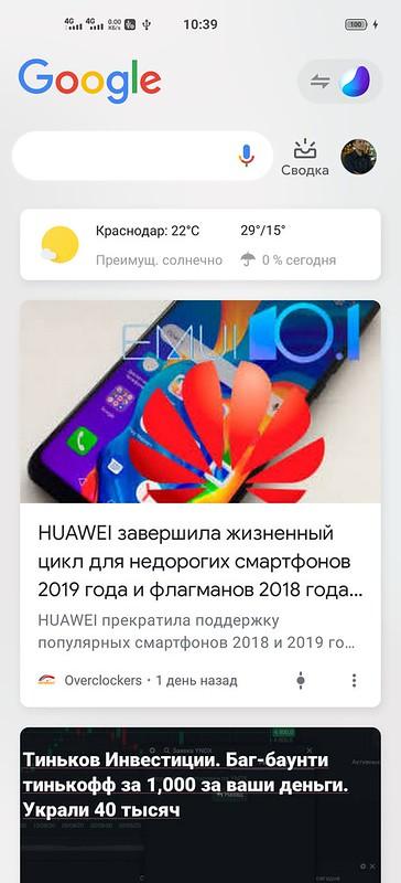 Screenshot_20200929_103910