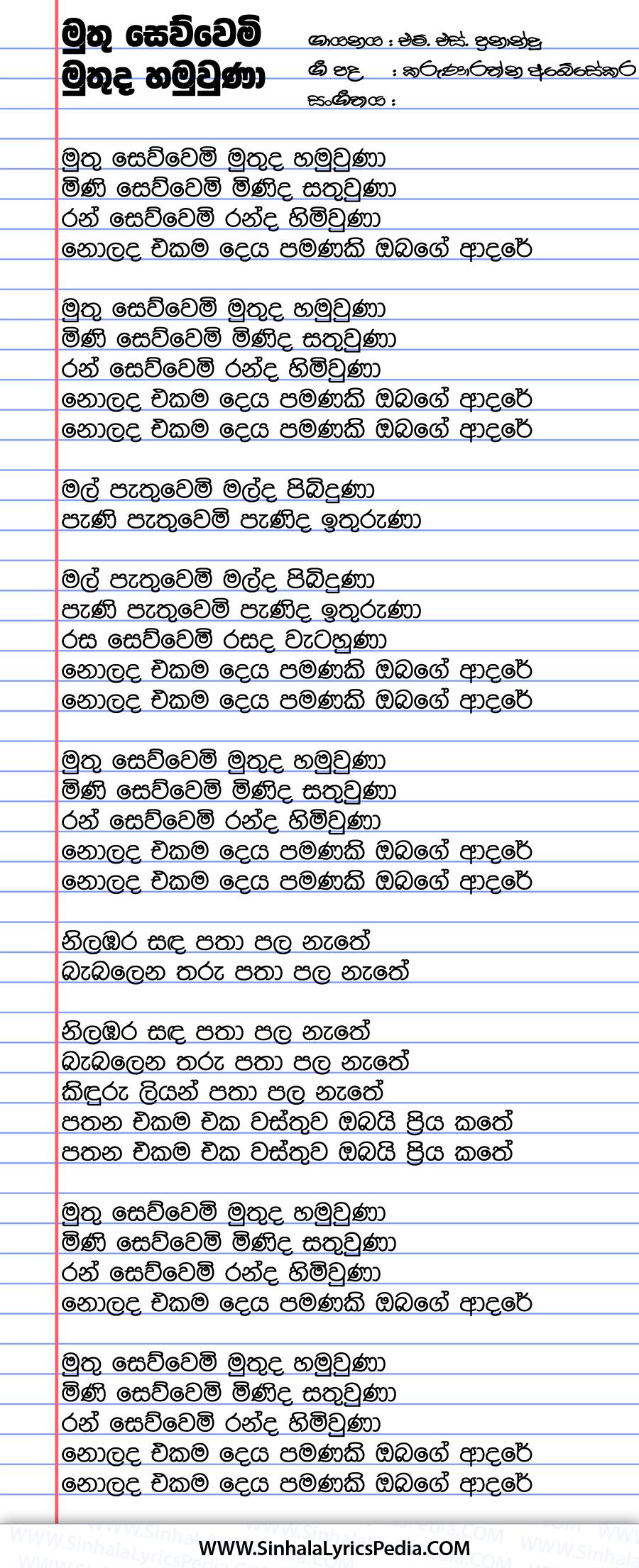 Muthu Sewwemi Muthuda Hamu Una Song Lyrics