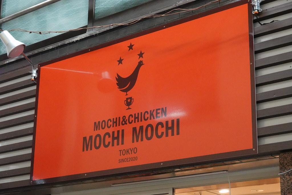 モチモチ(椎名町)