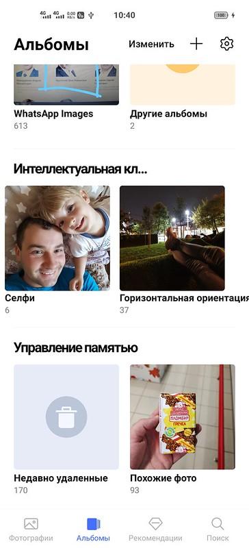 Screenshot_20200929_104042