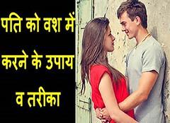 Vashikaran For Husband in Hindi