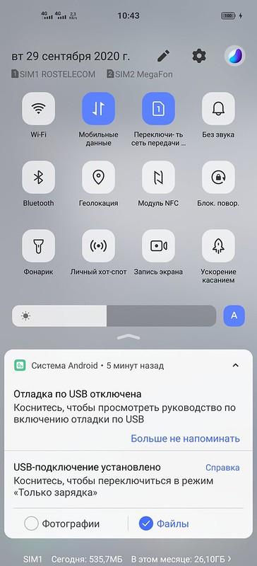 Screenshot_20200929_104317