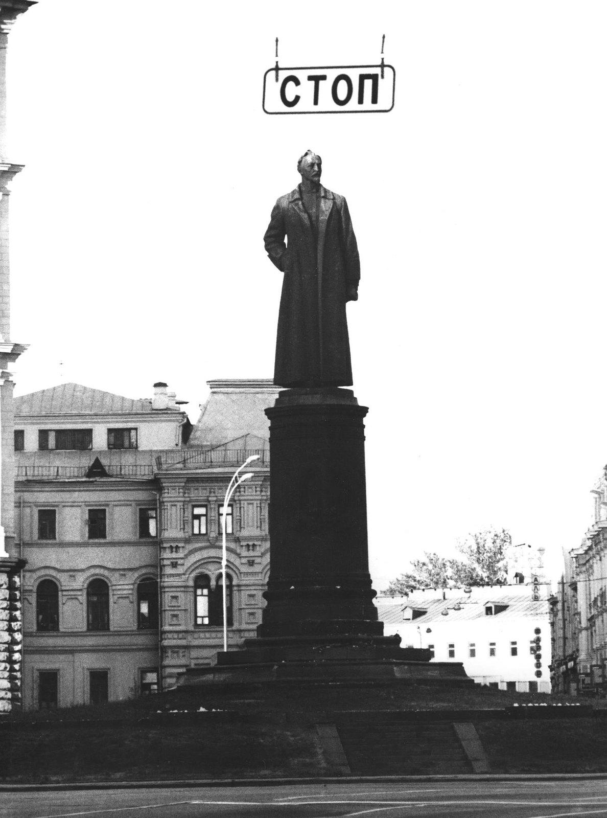 1991. Стоп. Знак торможения перед въездом на площадь Дзержинского. Май