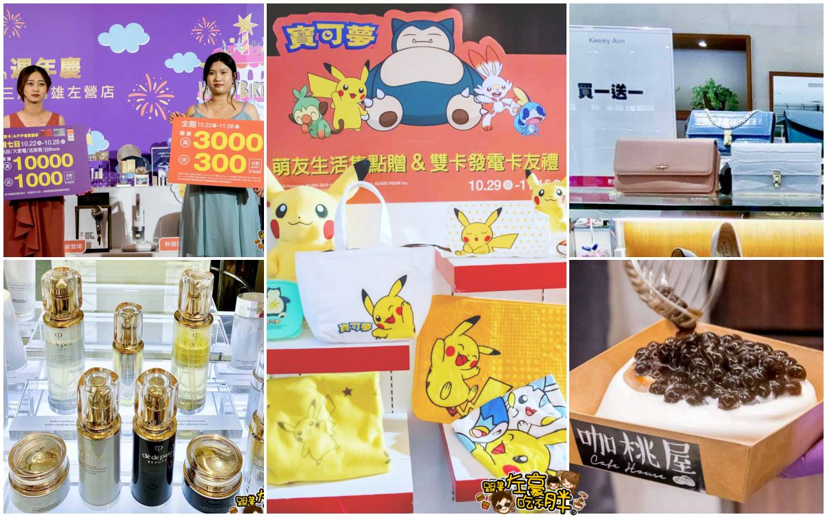 新光三越高雄左營店週年慶 首頁圖最終版