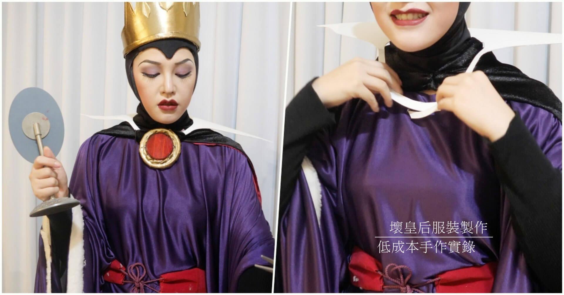 白雪公主壞皇后