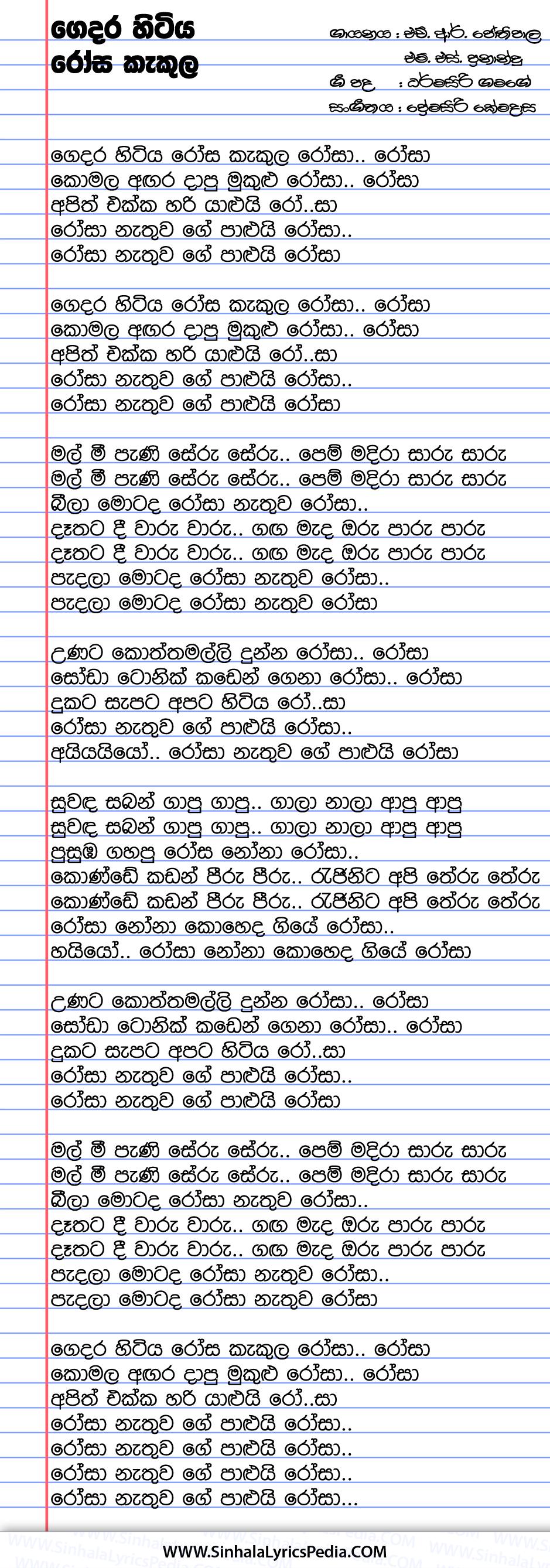 Gedara Hitiya Rosa Kekula Rosa Song Lyrics