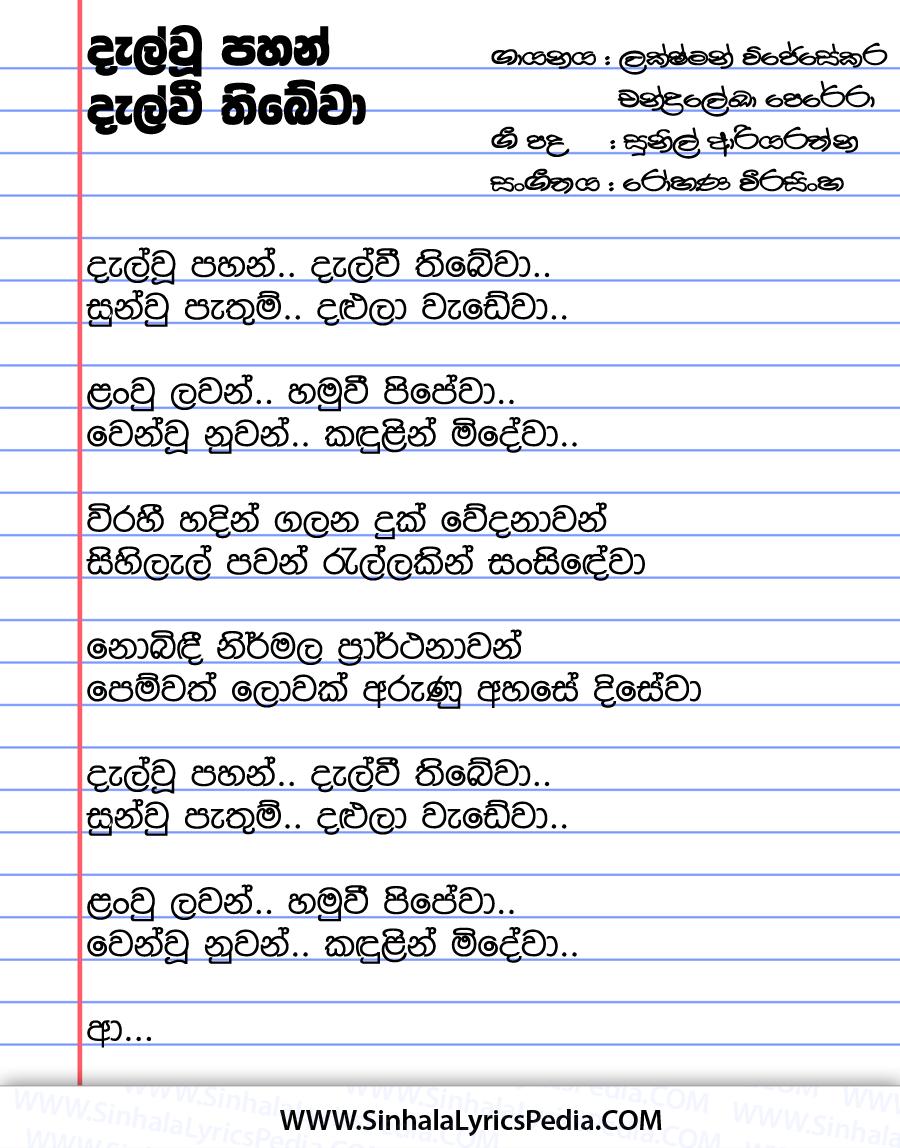 Dalwu Pahan Dalvi Thibewa Song Lyrics