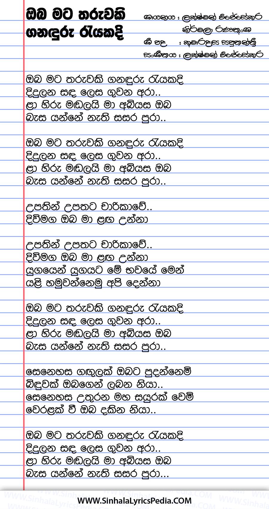Oba Mata Tharuwaki Ganaduru Rayakadi Song Lyrics