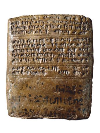 Переписка между Аменхотепом III и Тушраттой, королем Митаннии