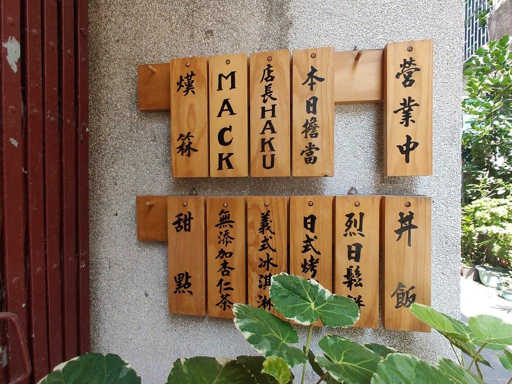 台南中西區MACK A WISH小餐館 (3)