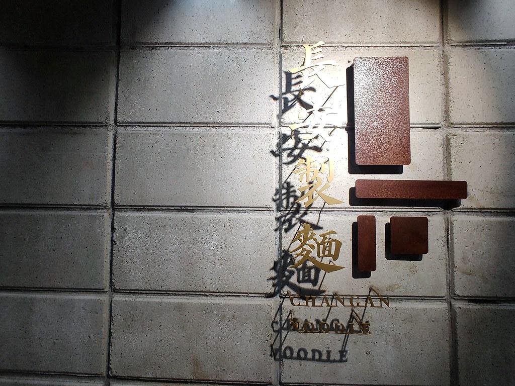 屏東職人町 (19)