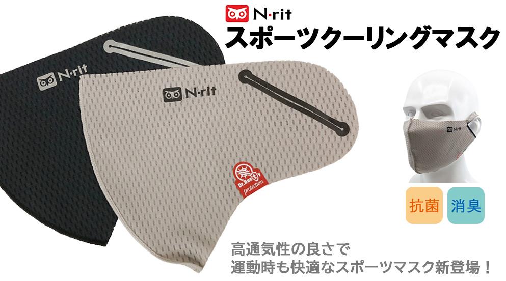 エヌリット−Nrit スポーツクーリングマスク