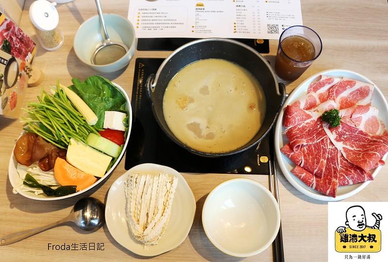 [信義誠品美食]雞湯大叔:法式雞湯小火鍋.季節限定胡麻豆乳滾滾雞(菜單)