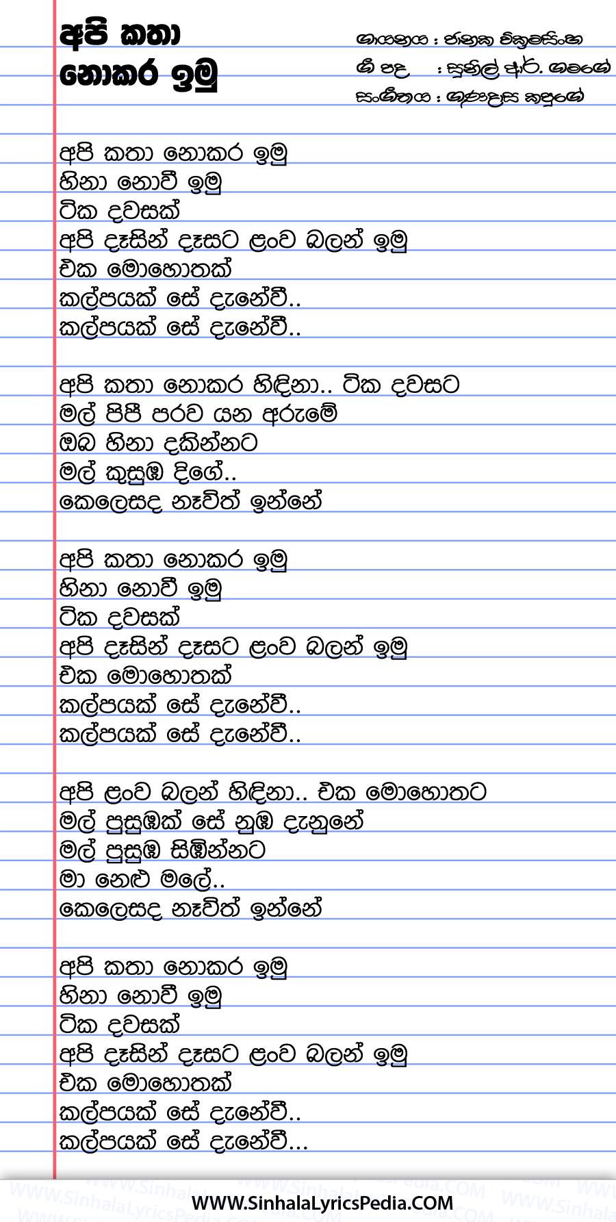 Api Katha Nokara Imu Song Lyrics