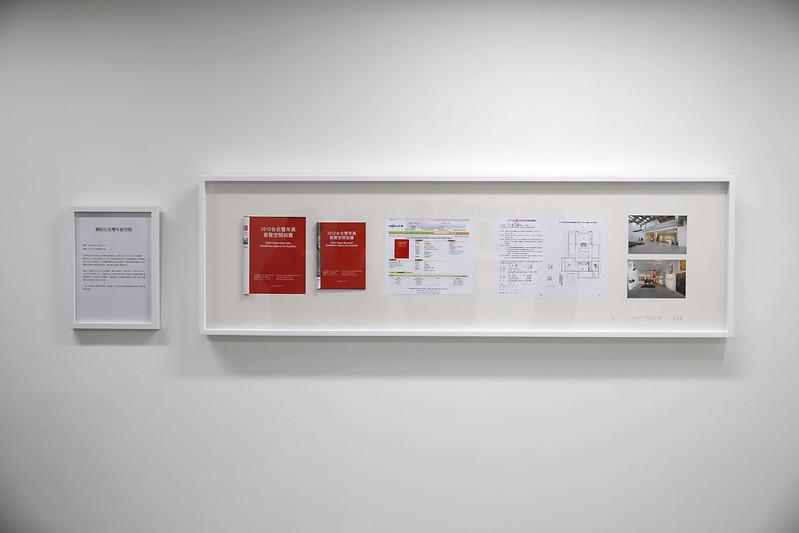 《台北雙年展展間拍賣計劃》
