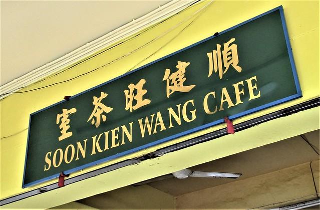 Soon Kien Wang Cafe