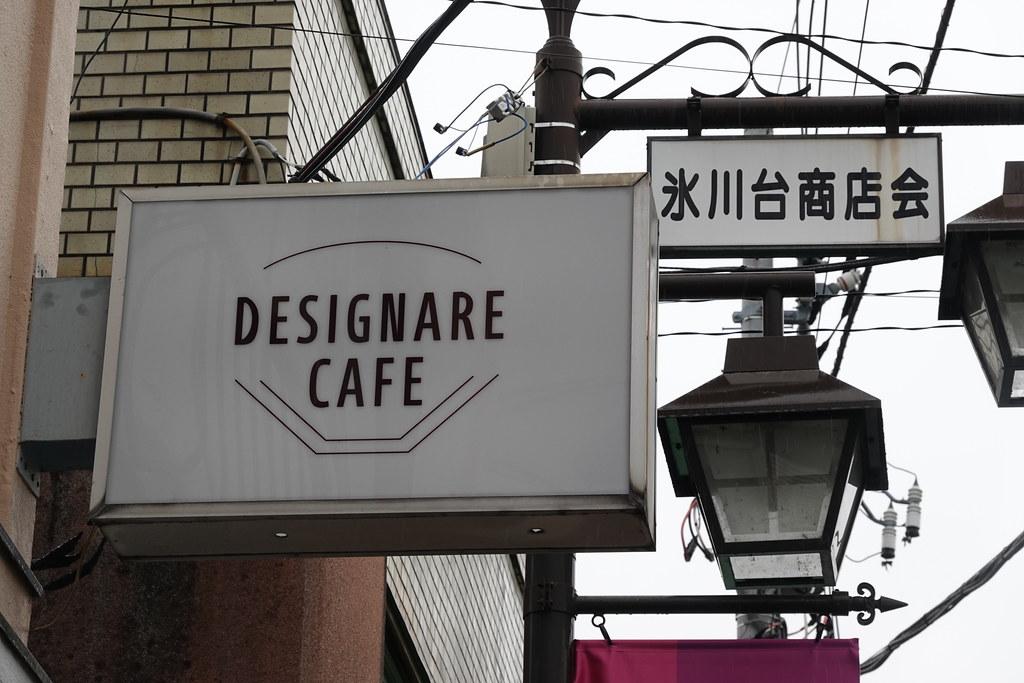 DESIGNARE(氷川台)