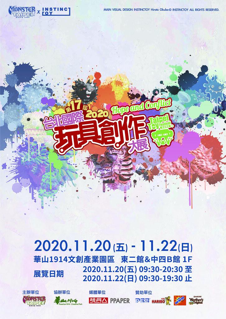 【得獎名單公佈】【夢幻的第0號順位最優先入場!】玩具人 × 台北國際玩具創作大展 2020 SPECIAL GUEST 贈獎活動